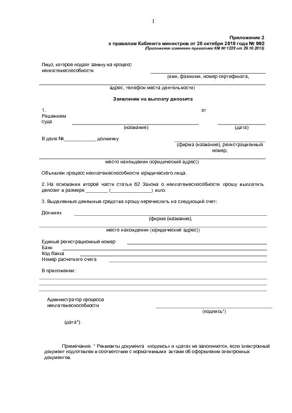 Заявление на выплату накопительной части пенсии образец - baf2f